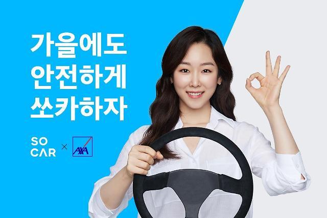 쏘카, 차량공유 최적화 운전자보험 도입…'형사책임 보장'
