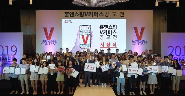 홈앤쇼핑, V커머스 공모전 시상식 개최
