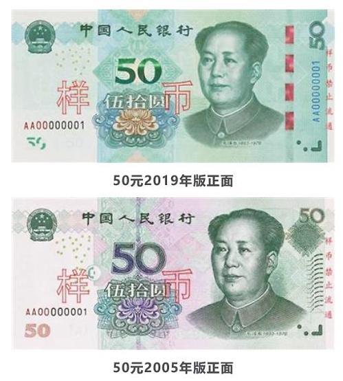 중국 신권화폐 사용 시작…위조 방지 기능 강화