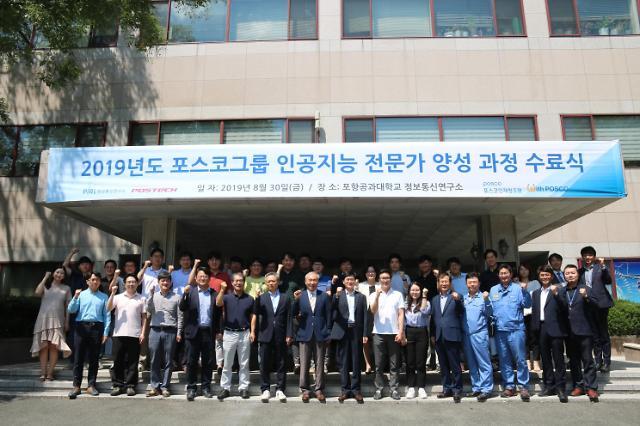 포스코그룹 인공지능 전문가 과정 수료식 개최