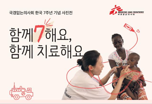 국경없는의사회, 한국사무소 7주년 사진전 개최…9월 2일 시작