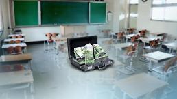 .韩大学奖学金减少 逾46万大学生申请助学贷款.
