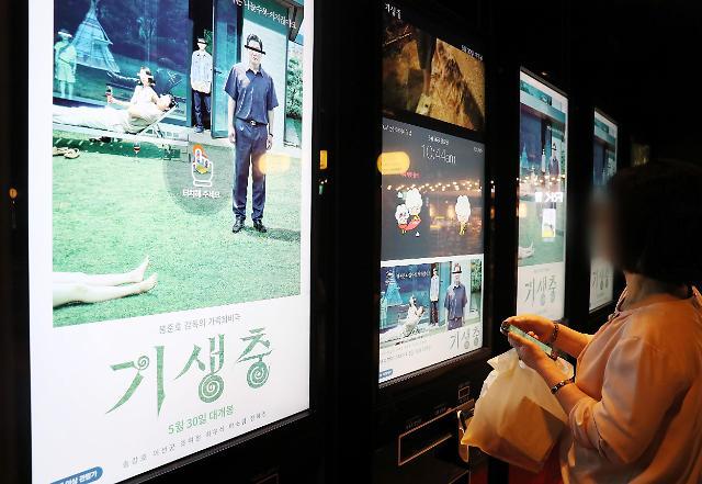 韩影《寄生虫》登陆北美前入围各大影展