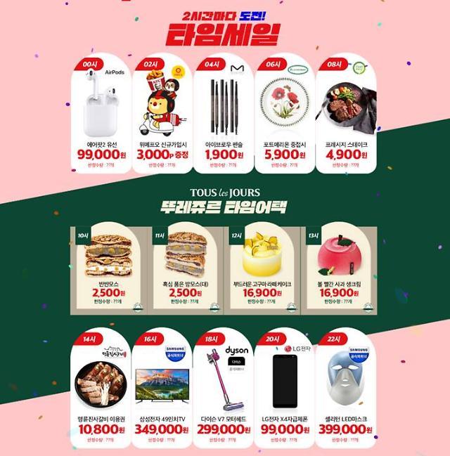 [이커머스 쇼핑정보] 위메프·티몬 1~2일 초특가대전...쿠팡 '베이비페어'