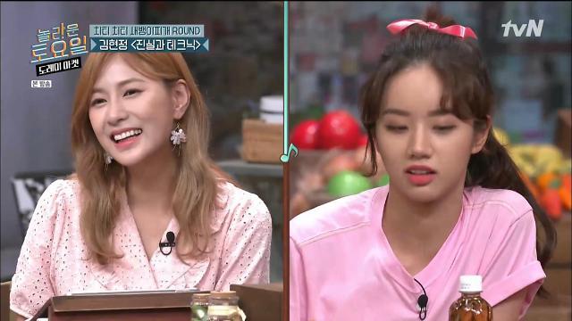 김현정 진실과 테크닉 가사는? #놀라운토요일 #도레미마켓