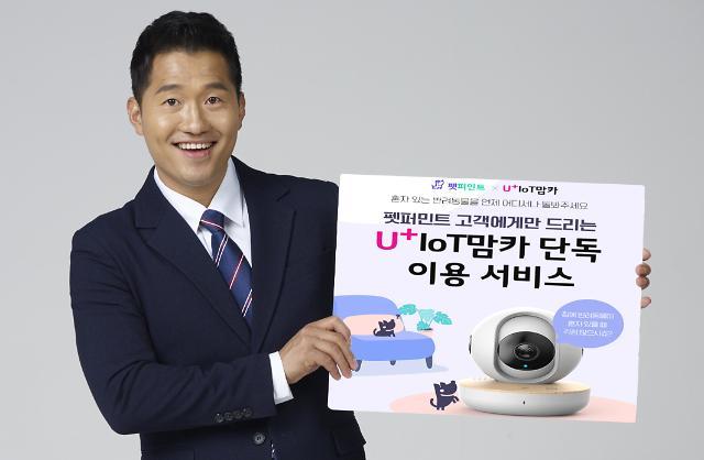 LG유플러스, 메리츠화재와 맘카 CCTV 프로모션 실시