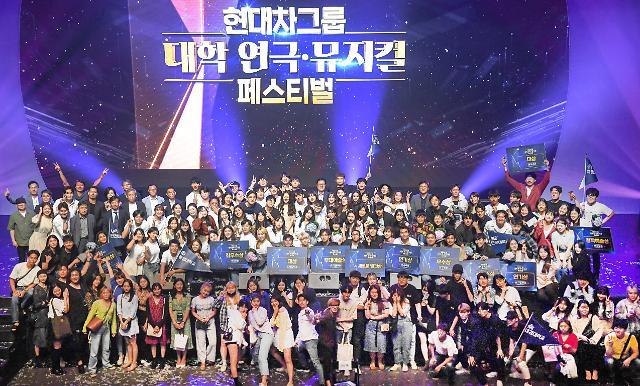 현대차그룹, 대학 연극·뮤지컬 페스티벌 시상식 개최... 한류 저변 확대 기여