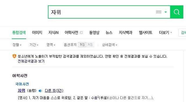 """김정재 """"자위 일상용어"""", 누리꾼 """"포털서도 청소년 노출 부적합 단어로 분류"""""""