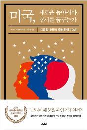 [신간] 미중일 3국의 패권전쟁 70년