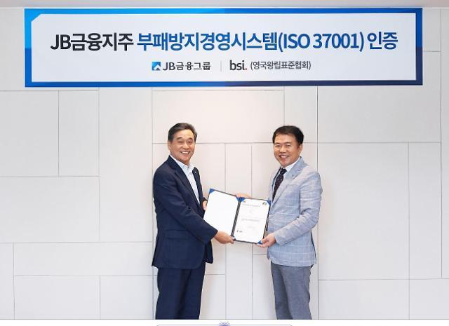 JB금융, 영국왕립표준협회 발행 부패방지시스템 인증서 획득