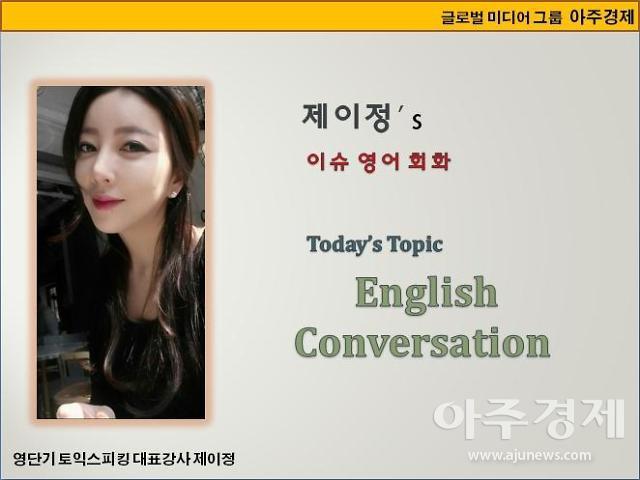 [제이정's 이슈 영어 회화]  English Conversation  (영어 회화)