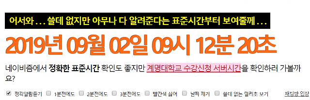 2학기 수강신청 앞두고 서버시간 알림 사이트 주목