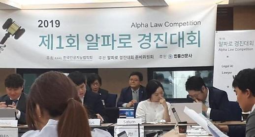 법 모르는 일반인, 인공지능 도움으로 변호사에 압승