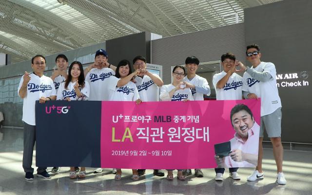 '류현진 경기 직관' LG유플 LA직관 원정대 10명 출국