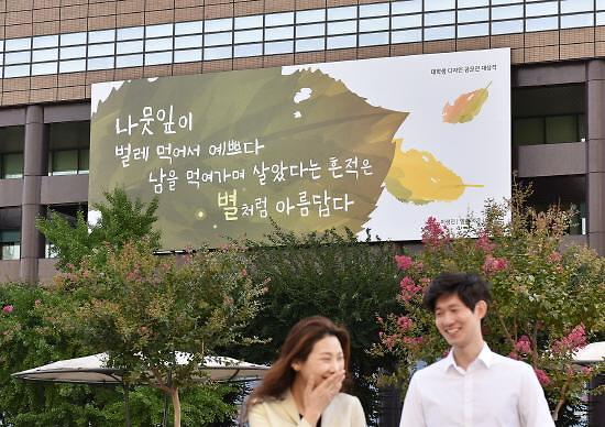 """교보생명, 광화문글판 가을편 """"벌레 먹은 나뭇잎이 예쁘다"""""""
