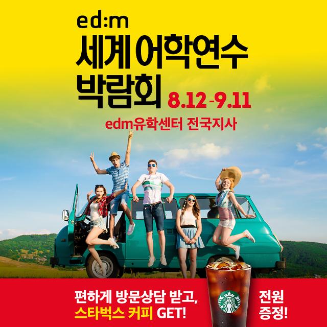 edm유학센터, 세계어학연수박람회 11일까지 실시