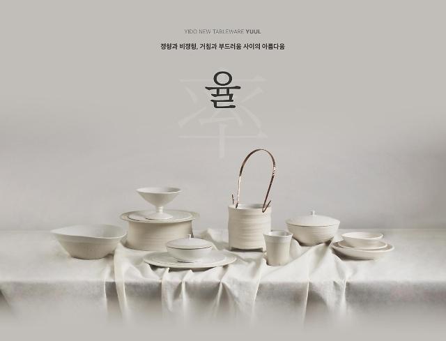이도도자기, '율'라인 출시…깨끗함·강도 잡았다