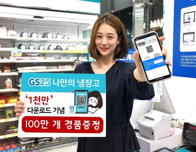 GS25 '나만의 냉장고' 앱 1000만 누적 다운로드 돌파
