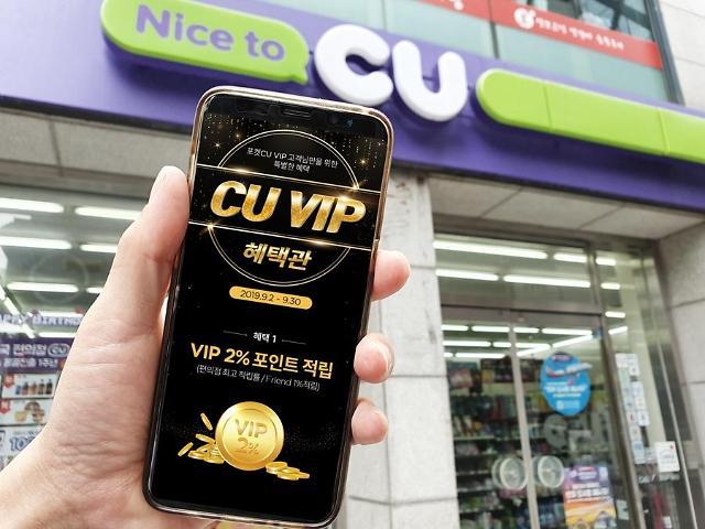 편의점 CU, 멤버십 앱에 'VIP 혜택관'...구매액 2% 포인트적립