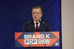 .文在寅出席韩国中小企业综合品牌启动仪式.