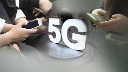 .韩5G用户数年内有望突破500万.