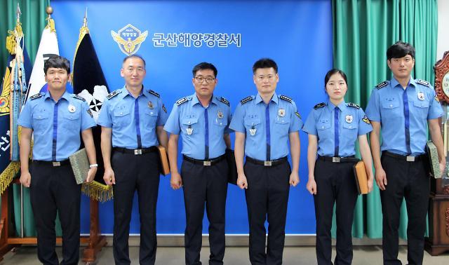 해양경찰청,군산해경 3010함 'IMO 2019 바다의 의인상' 전수식 개최