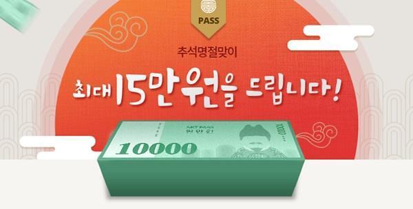 SKT PASS 15만원준다카드 이벤트… 참여 방법은?