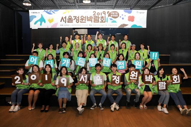 서울 해방촌 지역 녹색 탈바꿈…32개 동네정원 조성 착수