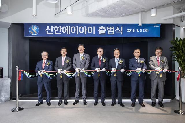 신한금융, 인공지능 투자자문사 '신한AI' 공식 출범