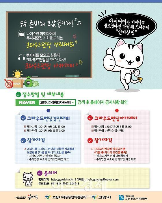 고양시, 우수 시제품 발굴 위한 '2019년 고양시 꿈마루 크라우드펀딩 경진대회' 개최