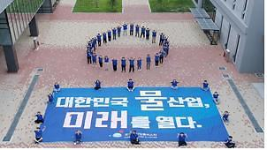 대한민국 국제물주간, 4~7일 대구 엑스코에서