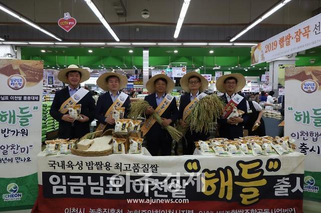 이천시, 일본산 대체품종 임금님표 해들미 첫  출시