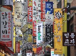 .韩第二季度个体户贷款同比增长11% 住宿餐饮行业延滞率上升.
