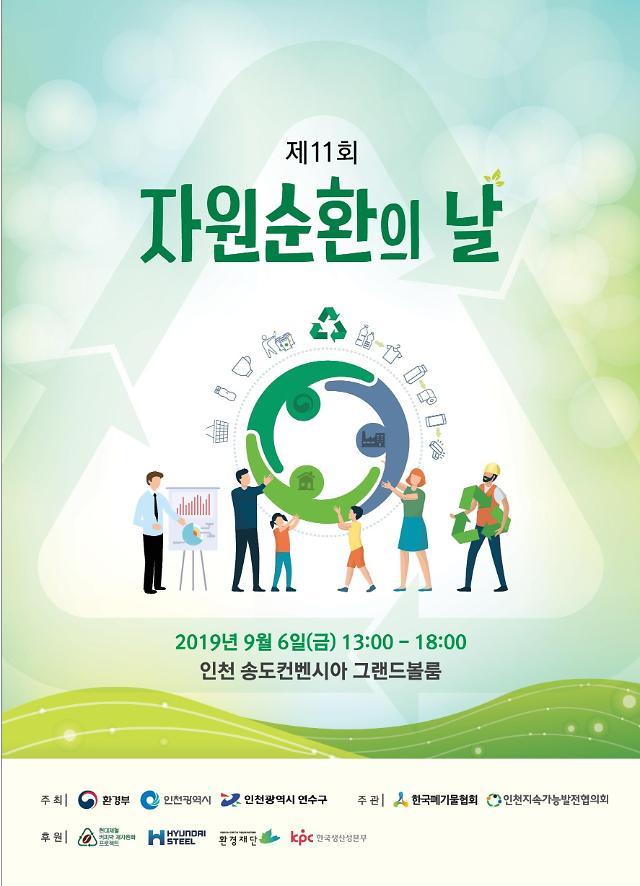 인천시-환경부 공동주최 제11회 자원순환의 날 행사 개최