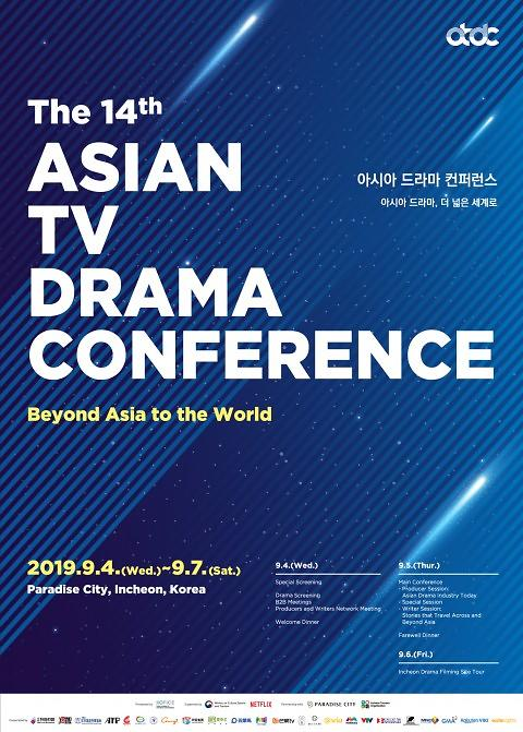 제14회 아시아 드라마 컨퍼런스, 4일 인천서 개막