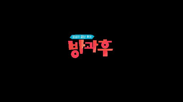 홈앤쇼핑, 모바일 라이브 방과후 론칭…홍진경 김치로 첫 선
