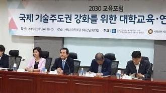 日 수출규제에 교육계, 국제 기술주도권 강화 위한 대학 역할 논의