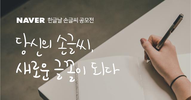 네이버, 한글날 손글씨 공모전 개최... AI 기술로 손글씨 글꼴 제작