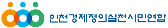 [논평]인천시 감사관실의 인천문화재단 종합감사에 대한 우리의 입장 …인천경제정의실천시민연합