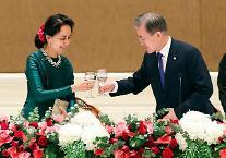 [東南アジア3カ国歴訪] 文大統領、ミャンマーでも日本に対して誇らしげに・・・「新南方セールス」外交へ
