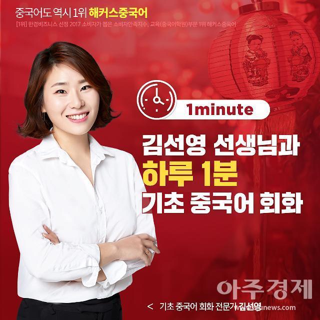 [해커스 김선영의 기초 중국어 회화] 중국 음식이 좋아, 한국 음식이 좋아?