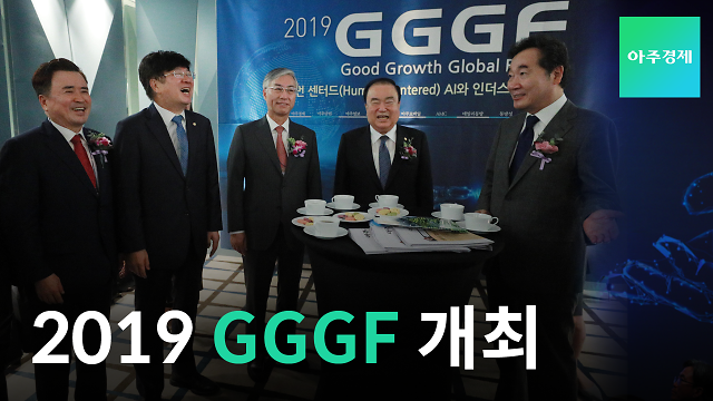 [영상] 2019 GGGF '휴먼 센터드 AI와 인터스트리 4.0' 주제로 개회