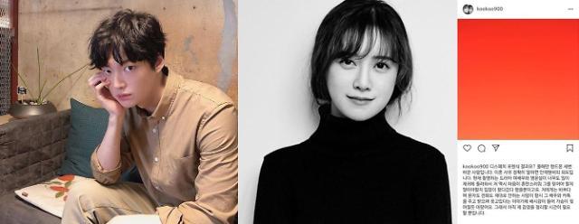 """구혜선·안재현 불화, 하자있는 인간들 오연서·김슬기 염문설로…누리꾼 """"또 시작이네 지겹다"""""""