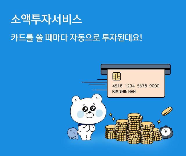 신한금융, 원스톱 금융플랫폼 소액투자서비스 출시