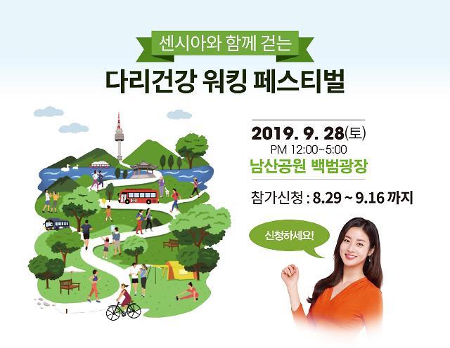 동국제약, 남산공원서 '센시아와 함께 걷는 다리건강 워킹 페스티벌' 개최