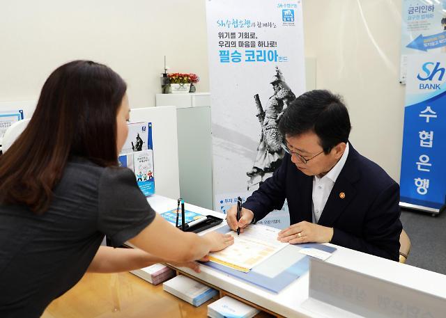 문성혁 해수부 장관, 수협銀서 '필승코리아 펀드'가입