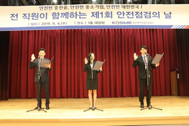 중진공, 안전 경영 문화 확산…'안전점검의 날' 개최