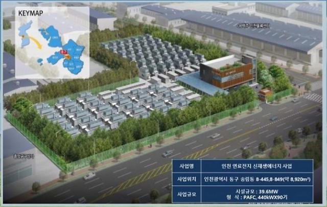 주춤했던 인천 동구수소연료전지발전소 건립공사 갈등,또다시 수면으로 부상중