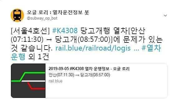 """지하철 4호선 왜 실검에? 누리꾼 """"멀쩡한 날이 없네""""…당고개행 열차 운행 지연"""