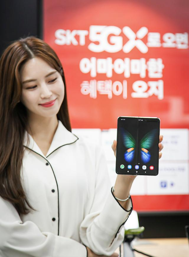 갤럭시 폴드 5G 예판 시작… SK텔레콤 5G 가입자, 130만 '초읽기'